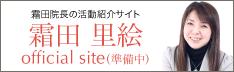 霜田里絵オフィシャルサイトバナー
