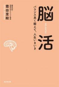 脳活-表紙