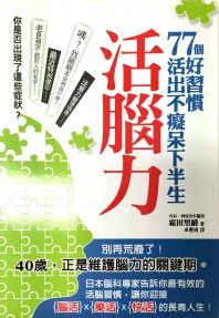 77の習慣-台湾版-表紙